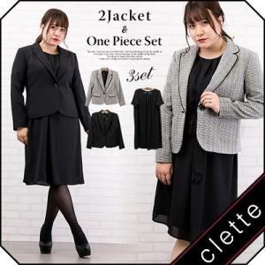 大きいサイズ レディース 2ジャケット&ワンピースセット|clette-online