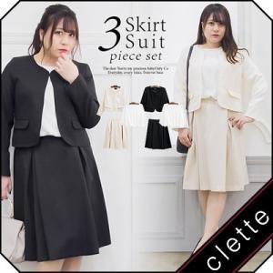 大きいサイズ レディース スカートスーツ3点セット|clette-online