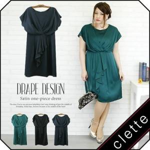 大きいサイズ レディース ドレープデザインサテンワンピースドレス clette-online