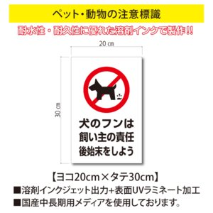 犬のフンは飼い主の責任 プレート ペット 動物の注意標識 20×30cm アルミ複合板3mm WA-...