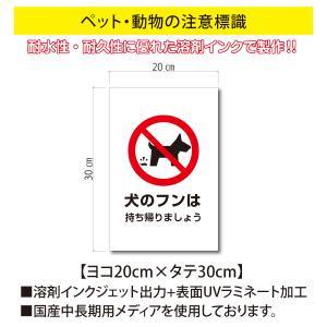 犬のフンは持ち帰りましょう プレート ペット 動物の注意標識 20×30cm 塩ビ板 WE-P002