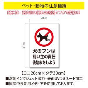 犬のフンは飼い主の責任 プレート ペット 動物の注意標識 20×30cm 塩ビ板 WE-P006