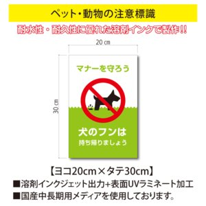犬のフンは持ち帰りましょう ステッカー ペット 動物の注意標識 20×30cm WS-P008