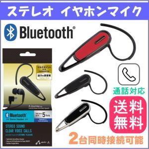 スマホイヤホン イヤホン 無線 通話 両耳 片耳 切り替え Bluetooth ワイヤレス ステレオ イヤホンマイク 宅配便送料無料 clicktrust