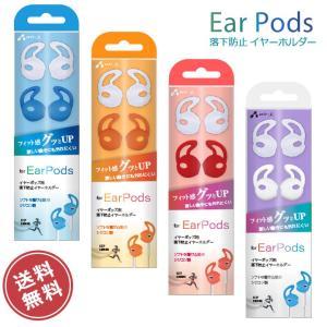 EarPods用 落下防止イヤーホルダー イヤーポッズ カバー ケース シリコン イヤホンカバー メール便送料無料 clicktrust