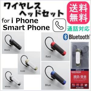スマホイヤホン ブルートゥース イヤフォン イヤホン スマホ 無線  通話 音楽 動画の音声も聴ける Bluetooth ワイヤレス ヘッドセット 宅配便送料無料 clicktrust
