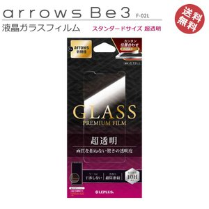 arrowsBe3 F-02L ガラスフィルム スタンダードサイズ 超透明 アローズbe3 arrowsBe3F-02L スマホ 液晶保護 画面保護 メール便送料無料|clicktrust