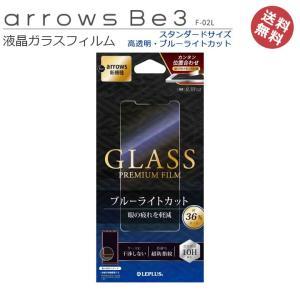 arrowsBe3 F-02L ガラスフィルム スタンダードサイズ 高透明 ブルーライトカット アローズbe3 arrowsBe3F-02L スマホ 液晶保護 画面保護 メール便送料無料|clicktrust