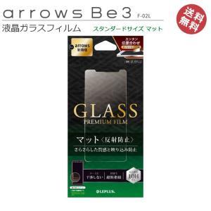 arrowsBe3 F-02L ガラスフィルム スタンダードサイズ マット アローズbe3 arrowsBe3F-02L スマホ 液晶保護 画面保護 メール便送料無料|clicktrust