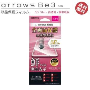arrowsBe3 F-02L 保護フィルム 3DFilm 高透明 衝撃吸収 アローズbe3 arrowsBe3F-02L スマホ 液晶保護 画面保護 メール便送料無料|clicktrust