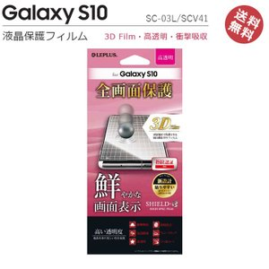 GalaxyS10 SC-03L SCV41 保護フィルム 3DFilm 高透明 衝撃吸収 ギャラクシーs10 GalaxyS10SC-03L スマホ 液晶保護 画面保護 メール便送料無料|clicktrust