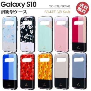 GalaxyS10 SC-03L SCV41 耐衝撃ハイブリッドケース PALLETAIRKatie ギャラクシーs10 GalaxyS10SC-03L スマホ スマートフォン カバー 耐衝撃 メール便送料無料|clicktrust
