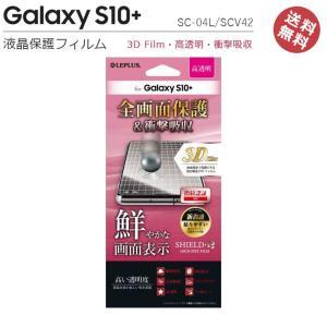 GalaxyS10+ SC-04L SCV42 保護フィルム 3DFilm 高透明 衝撃吸収 ギャラクシーs10+ GalaxyS10+SC-04L スマホ 液晶保護 画面保護 メール便送料無料 clicktrust