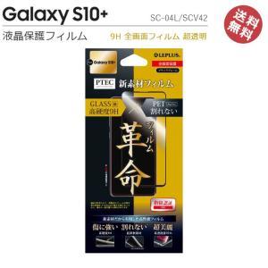 GalaxyS10+ SC-04L SCV42 高性能フィルム PTEC 9H 全画面フィルム 超透明 ギャラクシーs10+ GalaxyS10+SC-04L スマホ 液晶保護 画面保護 メール便送料無料 clicktrust