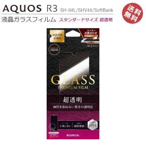 AQUOSR3 SH-04L SHV44 SoftBank ガラスフィルム スタンダードサイズ アクオスR3 AQUOSR3SH-04L 画面フィルム 液晶保護 画面保護 メール便送料無料|clicktrust