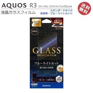 AQUOSR3 SH-04L SHV44 SoftBank ガラスフィルム スタンダードサイズ 高透明 ブルーライトカット アクオスR3 AQUOSR3SH-04L 画面フィルム メール便送料無料|clicktrust