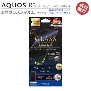 AQUOSR3 SH-04L SHV44 SoftBank ガラスフィルム 立体ソフトフレーム ブラック ブルーライトカット アクオスR3 AQUOSR3SH-04L 画面フィルム メール便送料無料|clicktrust