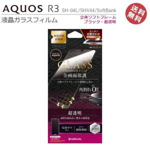 AQUOSR3 SH-04L SHV44 SoftBank ガラスフィルム 立体フレーム ブラック 超透明 アクオスR3 AQUOSR3SH-04L 画面フィルム 液晶保護 メール便送料無料|clicktrust