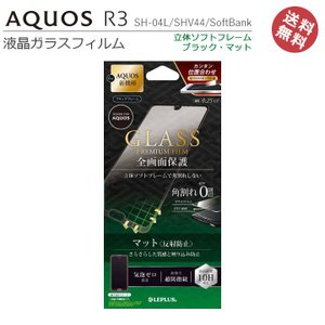 AQUOSR3 SH-04L SHV44 SoftBank ガラスフィルム 立体フレーム ブラック マット アクオスR3 AQUOSR3SH-04L  画面フィルム 液晶保護 メール便送料無料|clicktrust