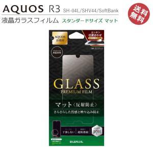 AQUOSR3 SH-04L SHV44 SoftBank ガラスフィルム スタンダードサイズ マット アクオスR3 AQUOSR3SH-04L 画面フィルム 液晶保護 画面保護 メール便送料無料|clicktrust