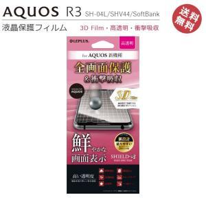 AQUOSR3 SH-04L SHV44 SoftBank 保護フィルム 3DFilm 高透明 衝撃吸収 アクオスR3 AQUOSR3SH-04L 画面フィルム メール便送料無料|clicktrust