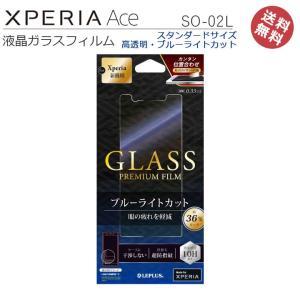 XperiaAce SO-02L ガラスフィルム 液晶フィルム スタンダードサイズ 高透明 ブルーライトカット エクスペリアエース 液晶保護 画面保護 メール便送料無料|clicktrust