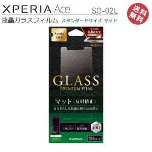 XperiaAce SO-02L ガラスフィルム 液晶フィルム 画面フィルム スタンダードサイズ マット エクスペリアエース 液晶保護 画面保護 メール便送料無料|clicktrust