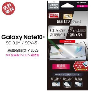 GalaxyNote10+ SC-01M SCV45 高性能フィルム 9H 全画面フィルム 超透明 ギャラクシーノート10プラス スマホ 保護フィルム 画面保護 メール便送料無料|clicktrust