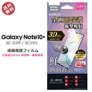 GalaxyNote10+ SC-01M SCV45 保護フィルム 全画面3DFilm 高透明 衝撃吸収 ギャラクシーノート10プラス スマホ 保護フィルム 画面保護 メール便送料無料|clicktrust