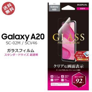 GalaxyA20 SC-02M SCV46 ガラスフィルム スタンダードサイズ 超透明 ギャラクシーエ−20 スマホ 保護フィルム 画面保護 メール便送料無料 clicktrust
