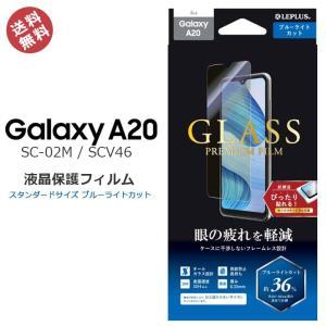 GalaxyA20 SC-02M SCV46 ガラスフィルム スタンダードサイズ ブルーライトカット ギャラクシーエ−20 スマホ 保護フィルム 画面保護 メール便送料無料 clicktrust