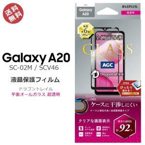 GalaxyA20 SC-02M SCV46 ガラスフィルム ドラゴントレイル 平面オールガラス 超透明 ギャラクシーエ−20 スマホ 保護フィルム 画面保護 メール便送料無料 clicktrust