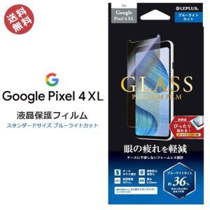 Google Pixel4XL ガラスフィルム スタンダードサイズ ブルーライトカット グーグルピクセル4xl スマホ 保護フィルム 画面保護 メール便送料無料|clicktrust