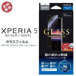 Xperia5 SO-01M SOV41 ガラスフィルム スタンダードサイズ ブルーライトカット エクスペリア5 so01m スマホ 保護フィルム 画面保護 メール便送料無料|clicktrust