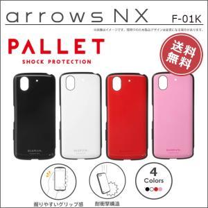arrows NX F-01K 耐衝撃ハイブリッドケース PALLET アローズ ケース カバー メール便送料無料|clicktrust
