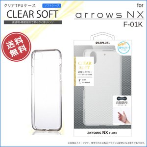 arrows NX F-01K TPUケース クリア CLEAR SOFT アローズ ケース カバー メール便送料無料|clicktrust