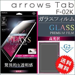 arrowsTab F-02K ガラスフィルム GLASS PREMIUM FILM 高光沢 G2 アローズタブ f02k 保護シート 保護シール 画面保護 液晶保護 メール便送料無料|clicktrust