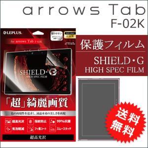 arrowsTab F-02K 保護フィルム SHIELD G HIGH SPEC FILM 超高光沢 アローズタブ f02k 保護シート 保護シール 画面保護 液晶保護 メール便送料無料|clicktrust