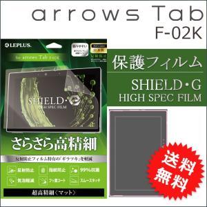 arrowsTab F-02K 保護フィルム SHIELD G HIGH SPEC FILM 超高精細 マット アローズタブ f02k 保護シート 保護シール 画面保護 液晶保護 メール便送料無料|clicktrust
