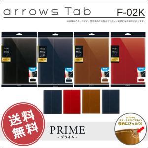 arrowsTab F-02K 薄型PUレザーフラップケース PRIME アローズタブ f02k カバー ケース 手帳型 レザーケース メール便送料無料|clicktrust