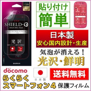 らくらくスマートフォン4 F-04J 保護フィルム SHIELD G HIGH SPEC FILM 光沢 メール便送料無料|clicktrust