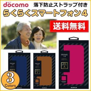 らくらくスマートフォン4 F-04J PUレザーフラップケース PRIME メール便送料無料|clicktrust