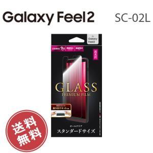 Galaxy Feel2 SC-02L 保護フィルム 画面保護 ガラスフィルム スタンダードサイズ 高光沢 ギャラクシー GalaxyFeel2SC-02L メール便送料無料|clicktrust