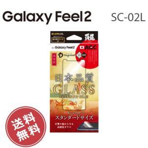 Galaxy Feel2 SC-02L 保護フィルム 画面保護 ガラスフィルム 日本品質 スタンダードサイズ 高光沢 ギャラクシー GalaxyFeel2SC-02L メール便送料無料|clicktrust