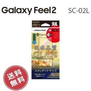 Galaxy Feel2 SC-02L 保護フィルム 画面保護 ガラスフィルム 日本品質 ブルーライトカット ギャラクシー GalaxyFeel2SC-02L メール便送料無料|clicktrust
