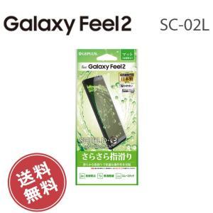 Galaxy Feel2 SC-02L 保護フィルム 画面保護 マット ギャラクシー GalaxyFeel2SC-02L メール便送料無料|clicktrust