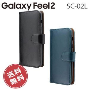 Galaxy Feel2 SC-02L 手帳ケース レザーケース ブックケース ギャラクシー GalaxyFeel2SC-02L カバー メール便送料無料|clicktrust