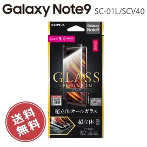 Galaxy Note9 SC-01L SCV40 保護フィルム 画面保護 ガラスフィルム 超立体オールガラス ブラック 高光沢 ギャラクシー GalaxyNote9SC-01L メール便送料無料|clicktrust