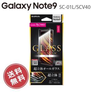Galaxy Note9 SC-01L SCV40 保護フィルム 画面保護 ガラスフィルム 超立体オールガラス クリア 高光沢 ギャラクシー GalaxyNote9SC-01L メール便送料無料|clicktrust