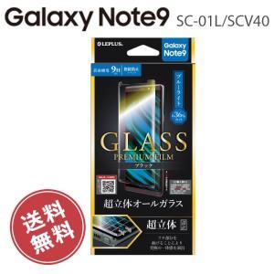 Galaxy Note9 SC-01L SCV40 保護フィルム ガラスフィルム 超立体オールガラス ブラック ブルーライトカット ギャラクシー GalaxyNote9SC-01L メール便送料無料|clicktrust